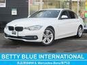 BMW/BMW 320d スポーツ 1オナ インテレイジェントセーフティー