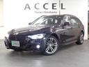 BMW/BMW 320iツーリング Mスポーツ スタイルエッジxDrive