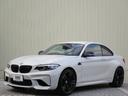 BMW/BMW M2 ベースグレード