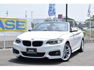 BMW 2シリーズ 220iカブリオレ Mスポーツ 認定中古車全国1年保証付