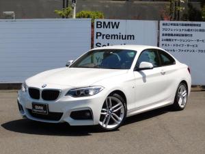 BMW 2シリーズ 220iクーペ Mスポーツ Msport クルーズコントロール 18インチアロイホイール パドルシフト