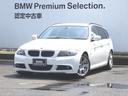 BMW/BMW 320iツーリング Mスポーツパッケージ 地デジ カメラ