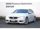 BMW/BMW 320d Mスポーツ コーラルレッドレザー ACC