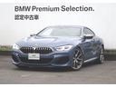 BMW/BMW M850i xDriveクーペ ドライブレコーダー前後