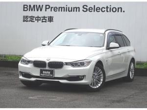 BMW 3シリーズ 320dブルーパフォーマンス ツーリングラグジュアリ