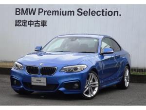 BMW 2シリーズ 220iクーペ Mスポーツ パドルシフト 電動シート 純正ナビ バックカメラ