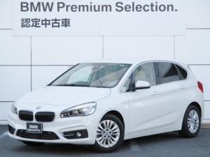 BMW 2シリーズ 218iアクティブツアラー ラグジュアリー ベージュレザー シートヒーター 電動シート 電動テールゲート HDDナビゲーション スマートキー 衝突軽減 レーンアシスト バックカメラ LEDヘッドライト BMW正規ディーラー認定中古車