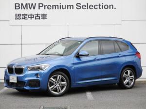 BMW X1 xDrive 18d Mスポーツ ヘッドアップディスプレイ 追従機能 HDDナビゲーション 社外地デジチューナー スマートキー 衝突軽減ブレーキ レーンアシスト バックカメラ 自動駐車 LEDヘッドライト BMW認定中古車