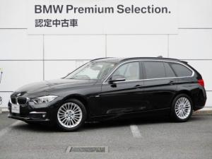 BMW 3シリーズ 320dツーリング ラグジュアリー 後期モデル 電動レザーシート シートヒーター HDDナビゲーション スマートキー 電動トランク 衝突軽減ブレーキ レーンアシスト バックカメラ LEDヘッドライト BMW正規ディーラー認定中古車