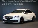 メルセデスAMG/メルセデスAMG C63Sエディション1 350台限定 認定保証1年