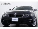 BMW/BMW 420iグランクーペ Mスポーツ 1オナ ダコタ黒革 ACC
