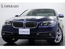 BMW/BMW 528iラグジュアリー 後期 インディビジュアル ACC