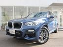 BMW/BMW X3 xDrive 20d Mスポーツ ACC 特撰車