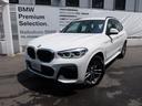BMW/BMW X3 xDrive 20d Mスポーツハイラインパッケージ