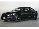 BMW/BMW M2 エディションブラックシャドウ 100台限定 黒革新車保証継承