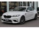 BMW/BMW M2 コンペティション オートクルーズ HIFIスピーカー