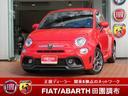 アバルト/アバルト アバルト595 ベースグレード 登録済未使用車 新車保証継承 デイライト