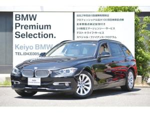 BMW 3シリーズ 320dツーリング モダン 全席ヒーター HUD 衝突軽減