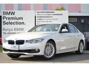 BMW 3シリーズ 330eラグジュアリーアイパフォーマンス デモカー ACC