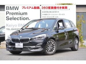 BMW 2シリーズ 218iアクティブツアラー ラグジュアリー デモカー LED