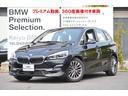 BMW/BMW 218iアクティブツアラー ラグジュアリー