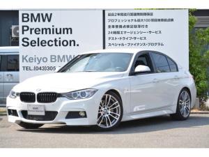 BMW 3シリーズ アクティブハイブリッド3 Mスポーツ 左ハンドル 1オーナー