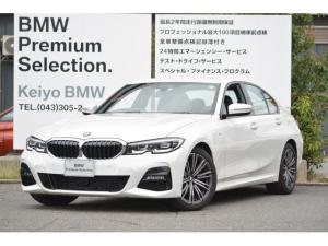 BMW 3シリーズ 320d xDrive Mスポーツ デモカー使用車 サウンドパッケージ harman/kardonサラウンドシステム コンフォートパッケージ ワイヤレスチャージ