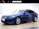 BMWアルピナ/アルピナ B5 ビターボ リムジン