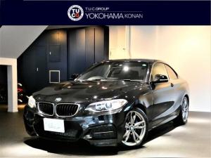 BMW 2シリーズ M235iクーペ レザーPKG コンフォA インテリS/レーンDW 黒革 ナビ Bカメラ リアセンサー キセノン 2年保証