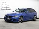 BMW/BMW 320iツーリング Mスポーツ 黒レザー 19AW ACC