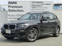 BMW/BMW X3 xDrive 20d Mスポーツ 弊社デモカー ハイライン