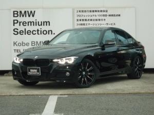 BMW 3シリーズ 320d Mスポーツ エディションシャドー 1オーナー 4本タイヤ新品20インチ(オービック・グレー)ホイール アダプティブクルーズコントロール ダークLEDヘッドライト ダークテールライト 黒革レザーシート シートヒーター バックカメラ