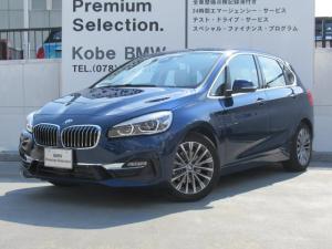 BMW 2シリーズ 218d xDriveアクティブツアラーラグジュアリ 弊社デモカー コンフォートアクセス オイスターレザー シートヒーター ヘッドアップディスプレイ 電動シート 電動トランク アクティブクルーズコントロール パーキングアシスト 17インチAW リヤカメラ