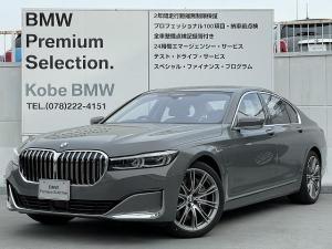 BMW 7シリーズ 745e ラグジュアリー コニャックレザー リヤコンフォートPKG コンフォートエクセレンスPKG 20インチAW 全窓赤外線反射ガラス ハーマンカードン 前後バンパークロームインサート レザーフィニッシュダッシュボード