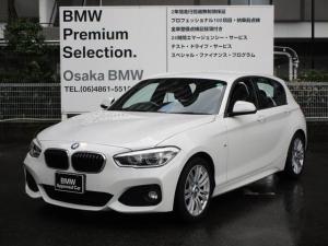 BMW 1シリーズ 118i Mスポーツ ワンオーナー車 アドバンスドパーキングサポートパッケージ バックカメラ フロントリヤPDC パーキングアシスト LEDヘッドライト クルーズコントロール ミラー内蔵型ETC SOSコールシステム