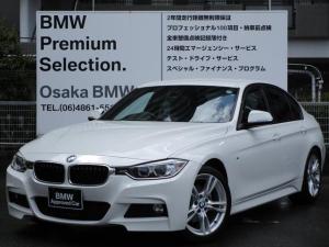 BMW 3シリーズ 320d Mスポーツ 弊社下取ワンオーナー ブラックレザー アドバンスドアクティブセーフティパッケージ アクティブクルーズコントロール ヘッドアップディスプレイ 純正HDDナビ フロント電動シート フロントシートヒーター