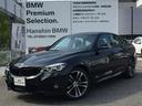 BMW/BMW 320dxDriveグランツーリスモ Mスポーツ元デモカー