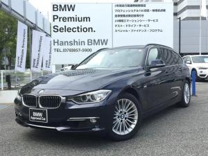 BMW 3シリーズ 320iツーリング ラグジュアリー ストレージパッケージ ブラックレザーシート シートヒーティング コンフォートアクセス オートマチックテールゲート 衝突回避被害軽減ブレーキ 電動シート HDDナビ ミラー内蔵ETC ルーフレール