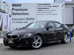BMW 3シリーズ 320i Mスポーツ 後期モデル アクティブクルーズコントロール ワンオーナー LEDヘッドライト 純正18インチアロイホイール バックカメラ 車線逸脱警告 衝突軽減ブレーキ ミラーETC 電動パワーシート F30