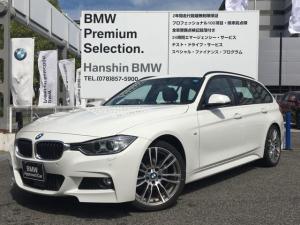 BMW 3シリーズ 320dツーリング Mスポーツ 衝突軽減ブレーキ 車線逸脱警告 オプション19AW シートヒーター 電動リアゲート 純正HDDナビ コンフォートアクセス アクティブクルーズコントロール バックカメラ ウッドパネル 赤レザーシート