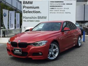 BMW 3シリーズ 320i Mスポーツ アクティブクルーズコントロール 衝突被害軽減ブレーキ キセノンヘッドライト 純正HDDナビ Bluetooth ミュージックサーバ バックカメラ PDCセンサー ミラー一体型ETC F30