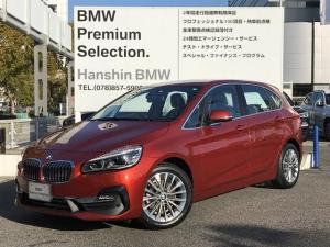BMW 2シリーズ 218iアクティブツアラー ラグジュアリー コンフォートパッケージ パーキングサポートパッケージ 電動テールゲート コンフォートアクセス レザーシート シートヒーティング 電動シート HDDナビ リアビューカメラ LEDヘッドライト PDC