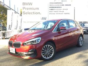 BMW 2シリーズ 218iアクティブツアラー ラグジュアリー アドバンスドアクティブセーフティPKG ヘッドアップディスプレイ アクティブクルーズコントロールパーキングサポートPKG リアビューカメラ コンフォートPKG 電動テールゲート HDDナビ LED