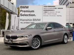 BMW 5シリーズ 530eラグジュアリー アイパフォーマンス ワンオーナー ベージュレザーシート シートヒーター LEDヘッドライト アクティブクルーズコントロール ステアリングアシスト 全周囲カメラ 純正HDDナビ 電動パワーシート ミラーETC G30