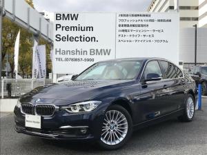 BMW 3シリーズ 320iラグジュアリー ベージュレザーシート シートヒータ- アクティブクルーズコントロール HDDナビ バックカメラ ミラーETC 電動シート レーンチェンジウォーニング デイライト LEDヘッドライト ストレージPKG