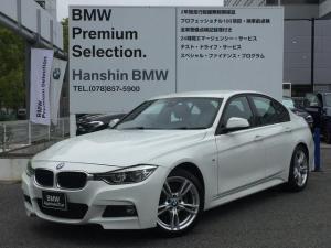 BMW 3シリーズ 318i Mスポーツパッケージ メモリー機能付電動シート・HDDナビゲーション・バックカメラ・リアソナー・クルーズコントロール・CD録音DVD再生可能・ミラーETC・ドライビングアシスト・LEDヘッドライト・コンフォートアクセス