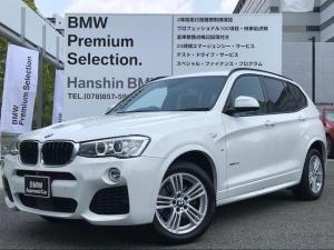 BMW X3 xDrive 20d Mスポーツ 黒レザーシート  アクティブクルーズコントロール シートヒーター 電動シート HiFiスピーカー フルセグTV 電動トランク アラウンドビューモニター レーンデパーチャー レーン・チェンジウォーニング