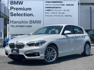 BMW 1シリーズ 118i ファッショニスタ ワンオーナー オイスターレザー パーキングサポート シートヒーター 衝突軽減ブレーキ 車線逸脱警告 バックカメラ 純正HDDナビ コンフォートアクセス LEDヘッド ACC 17インチアロイホイール