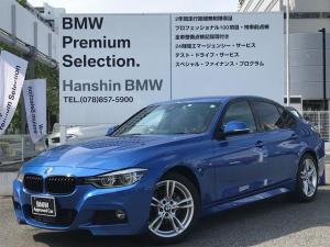 BMW 3シリーズ 320i Mスポーツ ワンオーナー アクティブクルーズコントロール 車線逸脱警告システム レーンチェンジウォーニング コンフォートアクセス 衝突被害軽減ブレーキ Bluetooth CD/DVD再生 LEDヘッドライト
