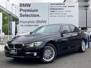 BMW 3シリーズ 320d ラグジュアリー プラスPKG アクティブクルーズコントロール LEDライト コニャックレザー シートヒーター レーンチェンジウォーニング 純正HDDナビ 地デジ バックカメラ フロントリアPDC 純正18AW F30